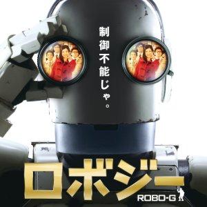 Robo-G (2012) photo