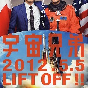 Space Brothers (2012) photo