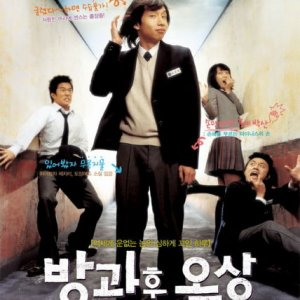 See You After School (2006) photo