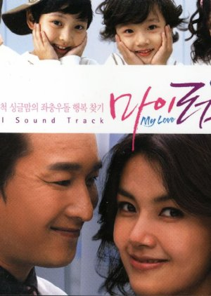 My Love (2006) poster