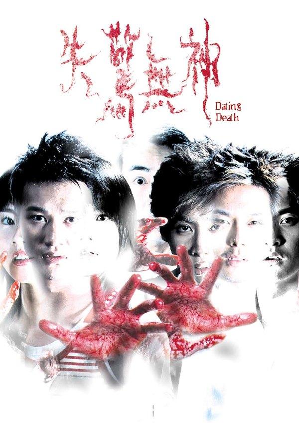 dating death hong kong movie