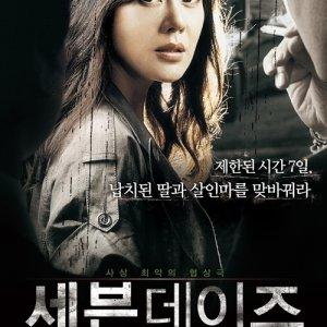 Seven Days (2007) photo
