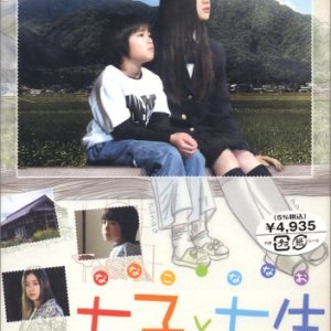 Nanako and Nanao: The Day They Became Sister and Brother (2004) photo