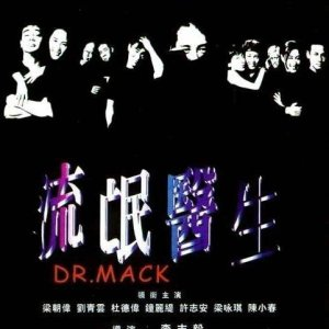 Dr. Mack (1995) photo