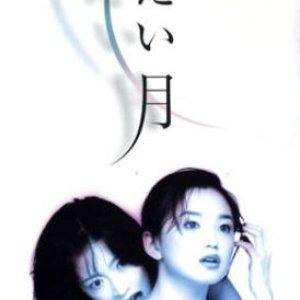 Tsumetai Tsuki (1998) photo