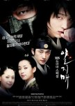 Historical drama from South Korea that I have as favorites!