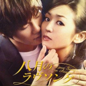 Love Song in August (2011) photo