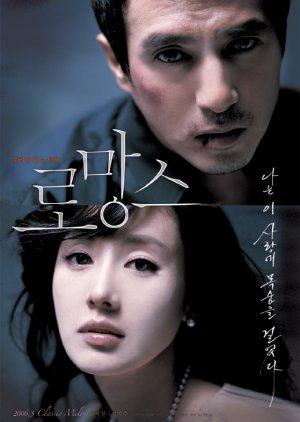 Romance (2006) poster