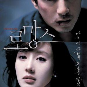 Romance (2006) photo