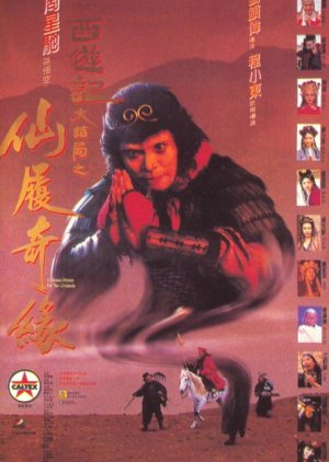 A Chinese Odyssey Part Two - Cinderella (1995) poster
