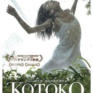 Kotoko (2012) photo