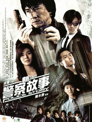 New Police Story (2004) poster