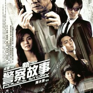 New Police Story (2004) photo