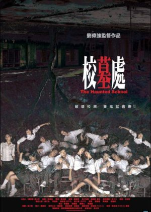 The Haunted School (2007) poster