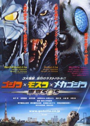 Godzilla X Mothra X Mechagodzilla: Tokyo S.O.S. (2003) poster