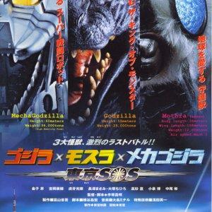 Godzilla X Mothra X Mechagodzilla: Tokyo S.O.S. (2003) photo