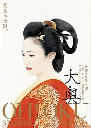 Oh-Oku: The Women Of The Inner Palace (2006) poster