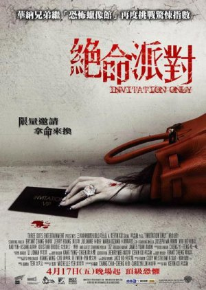 Invitation Only (2009) poster