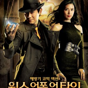 Once Upon A Time (2008) photo