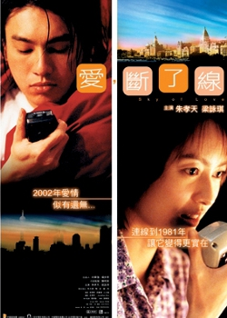 Sky of Love (2003) poster