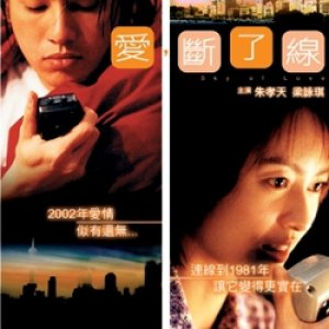 Sky of Love (2003) photo