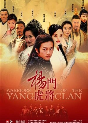 Warriors of the Yang Clan