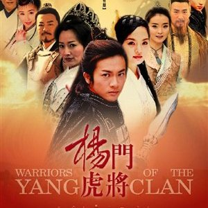 Warriors of the Yang Clan  (2004) photo
