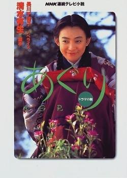 Agri (1997) poster