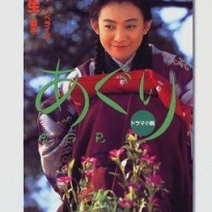 Agri (1997) photo