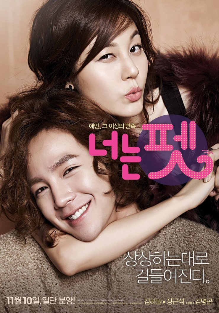 You Are My Pet (2011) Subtitle Indonesia mp4