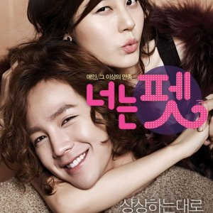 You're My Pet (2011) photo