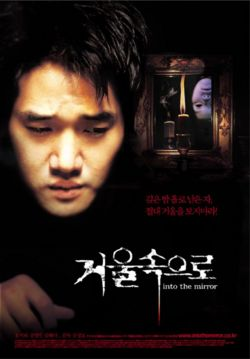 Into the Mirror (2003) poster