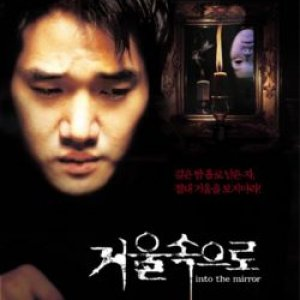 Into the Mirror (2003) photo