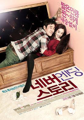Neverending Story (2012) poster