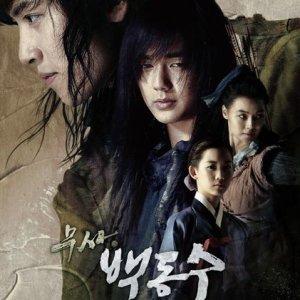 Warrior Baek Dong Soo Episode 1