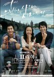 Screenwriter Kim Eun Sook (Secret Garden)
