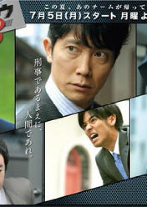 Honcho Azumi Season 3