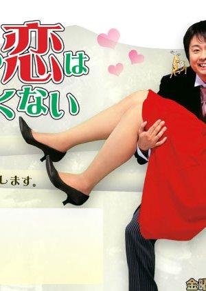 Waraeru Koi wa Shitakunai (2006) poster