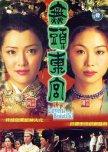 Chinese Costume Dramas