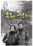 Favorite Directors List: Hong Sang-soo