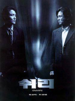 Shiri (1999) poster