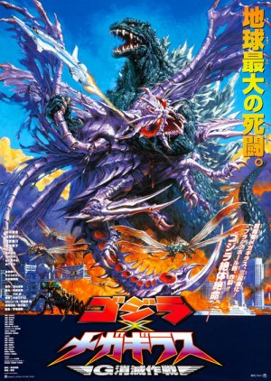 Godzilla X Megaguirus (2000) poster