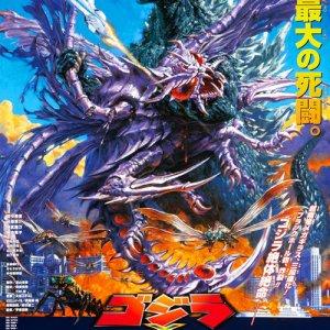 Godzilla X Megaguirus (2000) photo