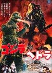 Godzilla: the top 10