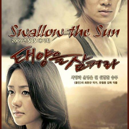 Swallow the Sun (2009) photo