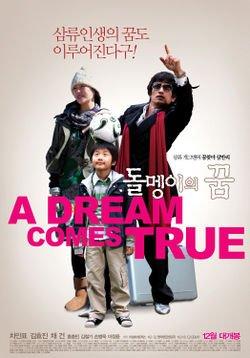 A Dream Comes True (2009) photo