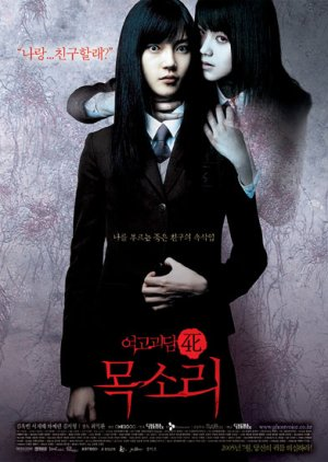 Whispering Corridors 4: Ghost Voice (2005) poster
