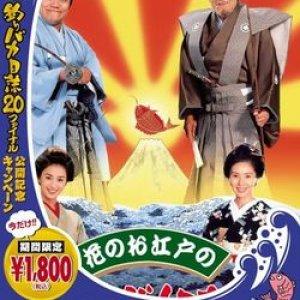 Free and Easy: Samurai Edition (1998) photo