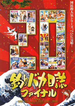 Free and Easy 20: Final (2006) poster