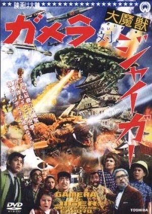 Gamera vs. Jiger (1970) poster